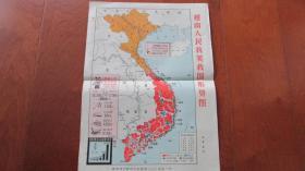 越南人民抗美救国形势图(1965年8月)朱玉莲绘图