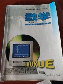 全日制普通高级中学教科书 数学 第一册(上):必修