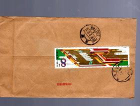 1990.2.实寄封一件。贴 J120【8分】邮票一枚。封撕破少肉【见图】