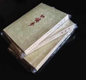 红楼梦 新中国第一版1版1印红楼梦 作家出版社1953年12月1印