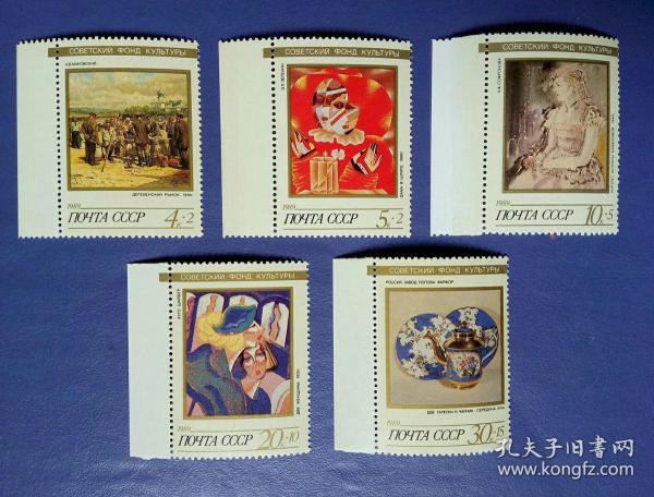 邮票   外国邮票    前苏联     名画油画
