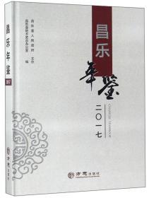 昌乐年鉴(2017)