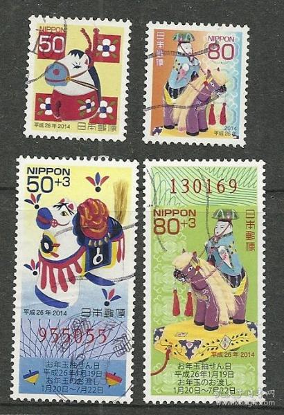日邮·日本邮票信销·樱花目录编号 N143-146  2014年 第五轮贺年生肖邮票-马年 信销4全(两枚小票,两枚长条票)