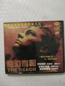 迷幻海滩  VCD