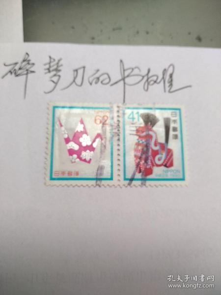 日邮·日本邮票信销·樱花目录编号 N46A  1990年 第三轮贺年生肖邮票-马年小型张内芯 信销2全(两枚连票)