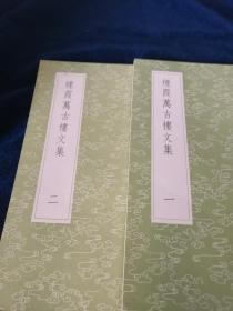 煙霞萬古樓文集(全二冊)叢書集成初編 中華書局出版