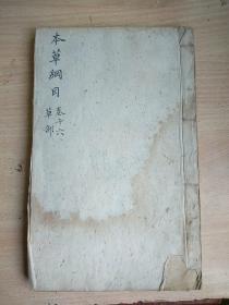 原版清代木刻线装中医书:本草纲木 草部卷十六(好品,完整)