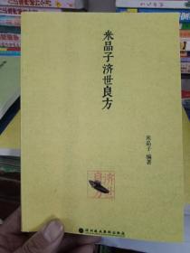 米晶子济世良方(清货)