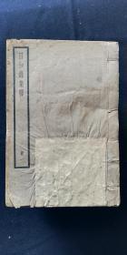 【四部备要 子部】日知录集释 全12册共三十二卷 勘误二卷 续勘误二卷