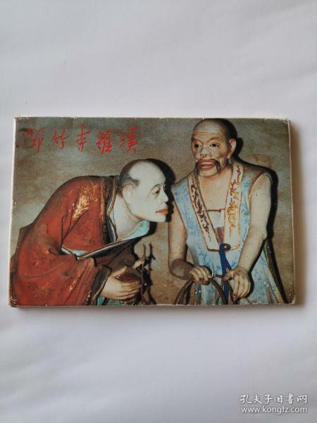笻竹寺罗汉(明信片10张)