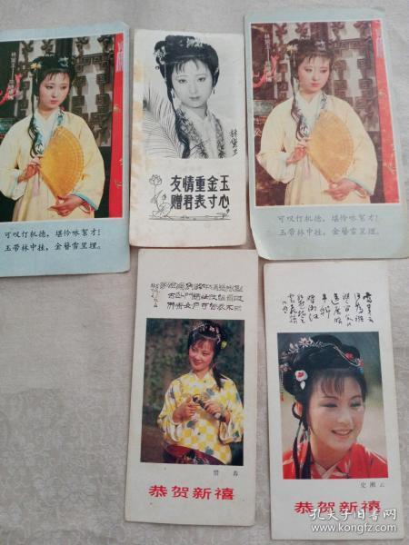 《红楼梦》贺卡林黛玉3张、惜春、史湘云各一张