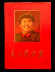 毛主席万岁画册(铁道兵报社册页)