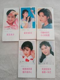 贺卡 电影演员:刘晓庆、李勇勇、龚雪、朱琳、方舒 共5张