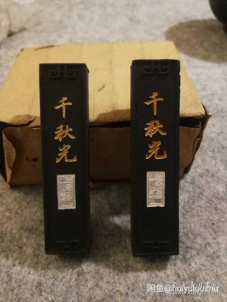70年代上海墨厂五钱千秋光墨10锭