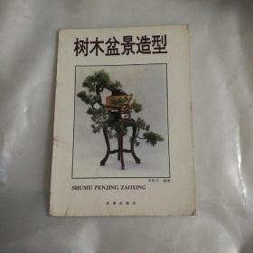 《树木盆景造型》