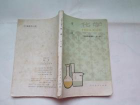 初级中学课本 化学 (全一册)