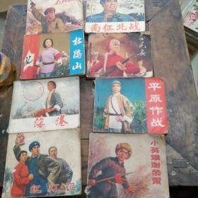 红灯记+平原作战+小英雄谢荣策+白毛女+南征作战2本+海港+杜鹃山8本出售