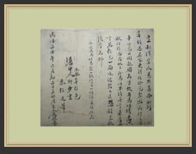 古籍拓片装饰散页 民国二十年手写凭条收据h2-2-041