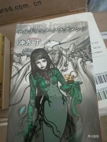 日文原版。????????冲方丁