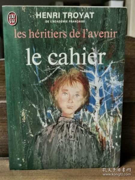 Henri Troyat 亨利拖亚特 :le cahier  (法国近现代文学)