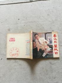 戏剧连环画 【鲁迅与瞿秋白】