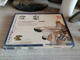 青花典藏:诗经(珍藏版)
