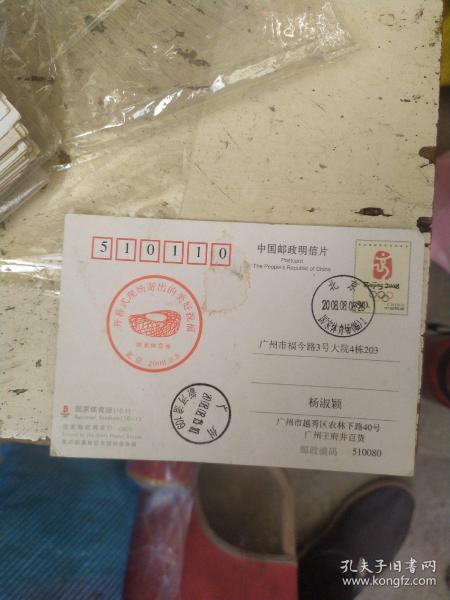 北京奥运会开幕式明信片(实寄片)