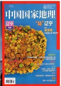 中国国家地理杂志2020年2月