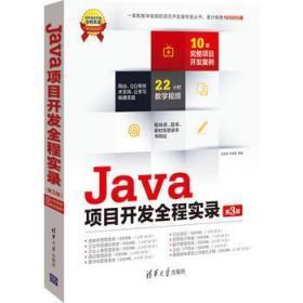 软件项目开发全程实录:Java项目开发全程实录(第3版)