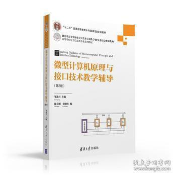 微型计算机原理与接口技术教学辅导(第2版)