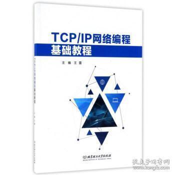 TCP\IP网络编程基础教程