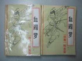 武侠小说 旧书《血阎罗》(上下)陈青云著 E1-3