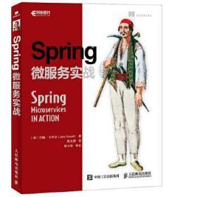 正版现货 Spring微服务实战 约翰卡内尔(John Carnell) 人民邮电出版社 9787115481184 书籍 畅销书