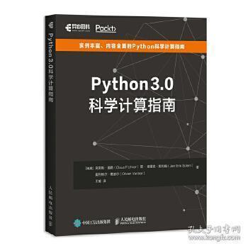 正版现货 Python 3.0科学计算指南 福勒(Claus Führer)简 埃里克索利 人民邮电出版社 9787115481146 书籍 畅销书