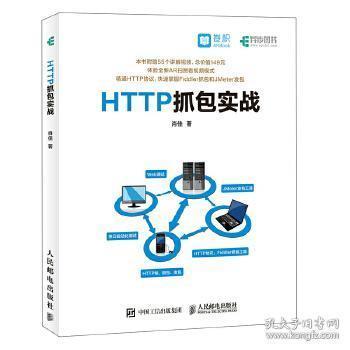 正版现货 HTTP抓包实战 肖佳 人民邮电出版社 9787115481191 书籍 畅销书