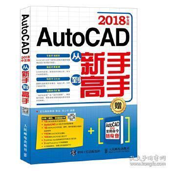 正版现货 AutoCAD 2018中文版从新手到高手 龙马高新教育 策划 贺小叶 人民邮电出版社 9787115480996 书籍 畅销书