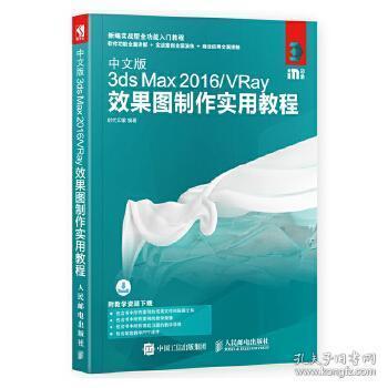 正版现货 中文版3ds Max 2016/VRay效果图制作实用教程 时代印象 人民邮电出版社 9787115480842 书籍 畅销书