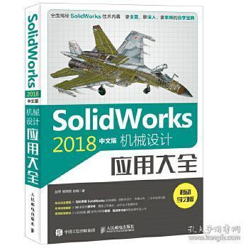 正版现货 SolidWorks 2018中文版机械设计应用大全 赵罘 人民邮电出版社 9787115480675 书籍 畅销书