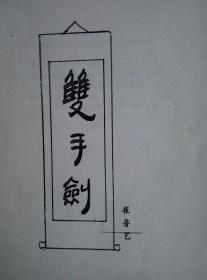双手剑(配DVD)