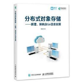 正版现货 分布式对象存储 原理 架构及Go语言实现 胡世杰 人民邮电出版社 9787115480552 书籍 畅销书