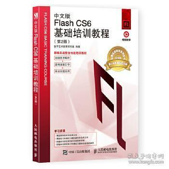 正版现货 中文版Flash CS6基础培训教程(第2版) 数字艺术教育研究室 人民邮电出版社 9787115480460 书籍 畅销书