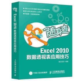 正版现货 随身查——Excel 2010数据透视表应用技巧 雏志资讯 人民邮电出版社 9787115480408 书籍 畅销书
