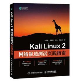 正版现货 Kali Linux 2网络渗透测试实践指南 李华峰  商艳红 高伟 毕红静 人民邮电出版社 9787115480330 书籍 畅销书