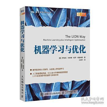 正版现货 机器学习与优化  罗伯托巴蒂蒂(Roberto Battiti) ,毛罗布鲁 人民邮电出版社 9787115480293 书籍 畅销书