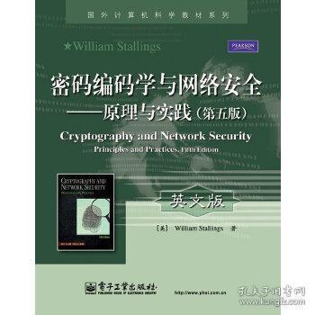 密码编码学与网络安全:原理与实践(第5版)(英文版)