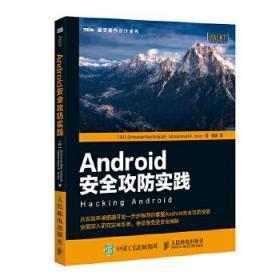 正版现货 Android安全攻防实践  斯里尼瓦沙拉奥科提帕里(Srinivasa Rao Koti 人民邮电出版社 9787115480262 书籍 畅销书