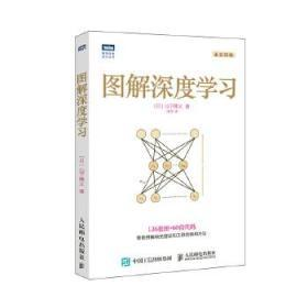 正版现货 图解深度学习 山下隆义 人民邮电出版社 9787115480248 书籍 畅销书