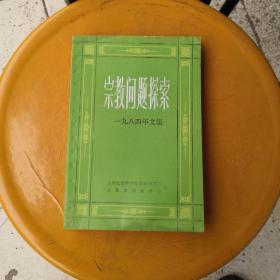 宗教问题探索(1984年文集)