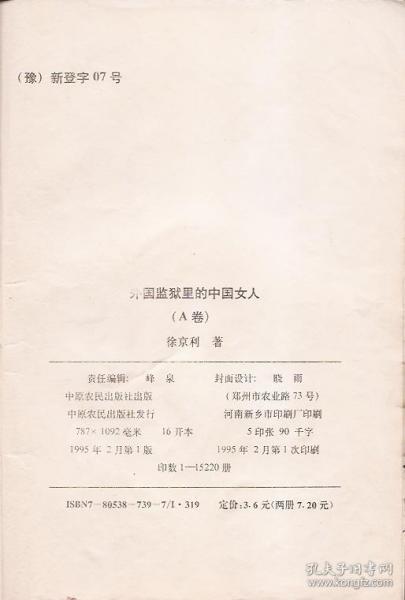 外国监狱里的中国女人(A卷)