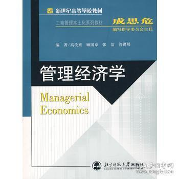 管理经济学